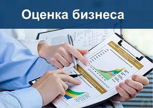 Оценка бизнеса в Алматы от KBS Group